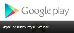 играй по интернету в Гугл плей
