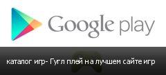 каталог игр- Гугл плей на лучшем сайте игр