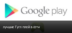 лучшие Гугл плей в сети