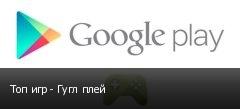 Топ игр - Гугл плей