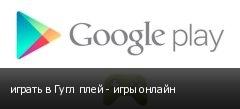 играть в Гугл плей - игры онлайн