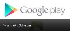 Гугл плей , 3d игры
