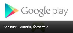 Гугл плей - онлайн, бесплатно