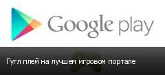 Гугл плей на лучшем игровом портале