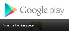 Гугл плей online здесь