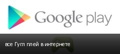 все Гугл плей в интернете