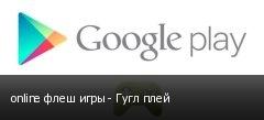 online флеш игры - Гугл плей