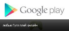 любые Гугл плей онлайн