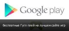 бесплатные Гугл плей на лучшем сайте игр