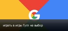играть в игры Гугл на выбор
