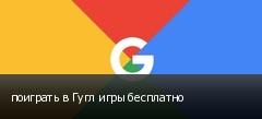 поиграть в Гугл игры бесплатно
