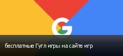 бесплатные Гугл игры на сайте игр