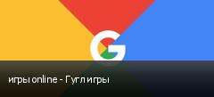 игры online - Гугл игры