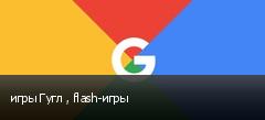 игры Гугл , flash-игры