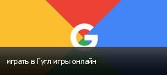 играть в Гугл игры онлайн