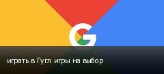 играть в Гугл игры на выбор