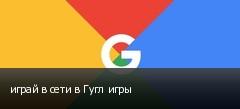 играй в сети в Гугл игры