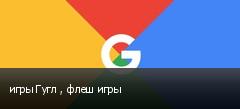 игры Гугл , флеш игры