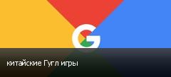 китайские Гугл игры