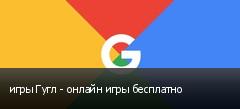 игры Гугл - онлайн игры бесплатно