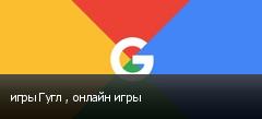 игры Гугл , онлайн игры