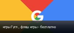 игры Гугл , флеш игры - бесплатно
