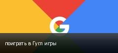 поиграть в Гугл игры