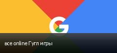 все online Гугл игры