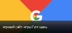 игровой сайт- игры Гугл здесь