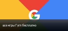 все игры Гугл бесплатно