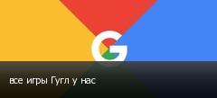 все игры Гугл у нас