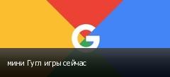 мини Гугл игры сейчас