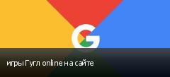 игры Гугл online на сайте