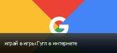 играй в игры Гугл в интернете