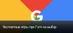 бесплатные игры про Гугл на выбор