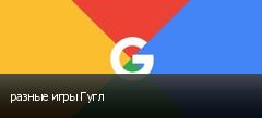 разные игры Гугл