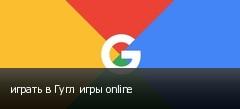 играть в Гугл игры online