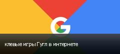клевые игры Гугл в интернете