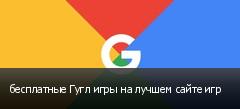 бесплатные Гугл игры на лучшем сайте игр