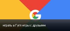 играть в Гугл игры с друзьями