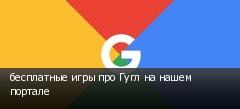 бесплатные игры про Гугл на нашем портале