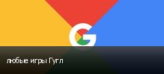 любые игры Гугл