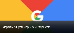играть в Гугл игры в интернете