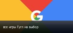 все игры Гугл на выбор