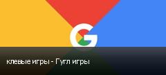 клевые игры - Гугл игры