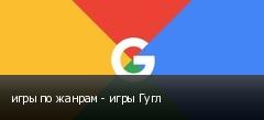 игры по жанрам - игры Гугл