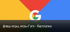 флеш игры, игры Гугл - бесплатно