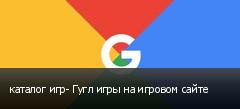 каталог игр- Гугл игры на игровом сайте