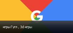 игры Гугл , 3d игры
