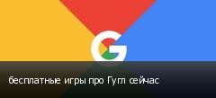 бесплатные игры про Гугл сейчас